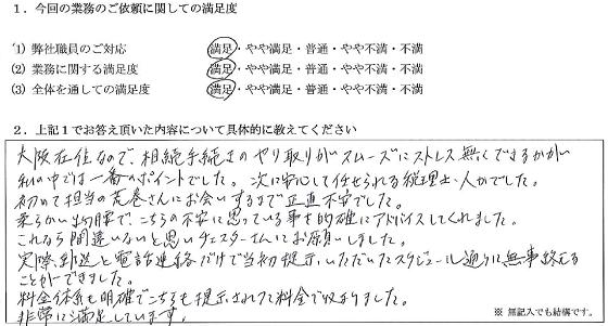 大阪 50代・男性(No.056)