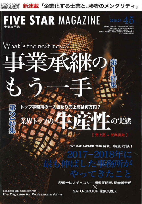 【雑誌】FIVE STAR MAGAZINE 45 (2018.07)に掲載されました。