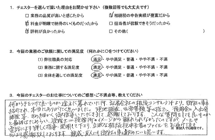 大阪 60代・女性(No.804)