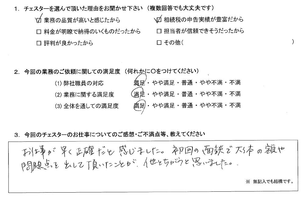 東京 50代・女性(No.1081)