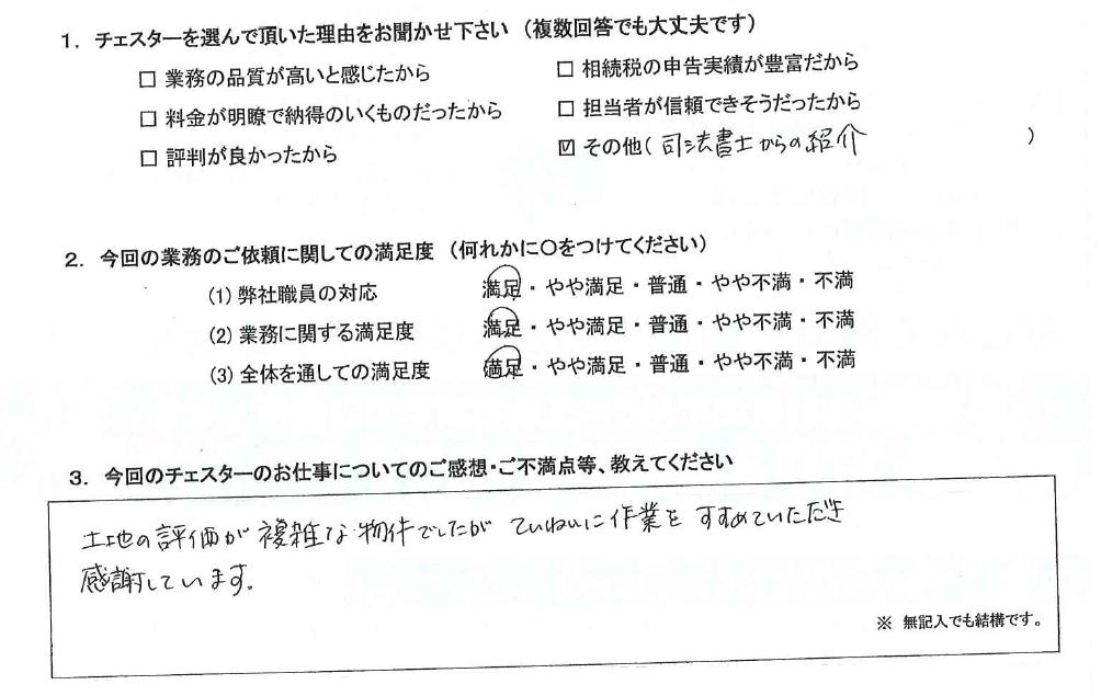 神奈川 50代・女性(No.929)
