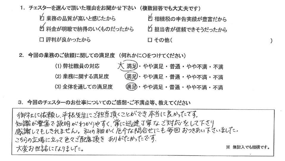 海外 30代・女性(No.674)