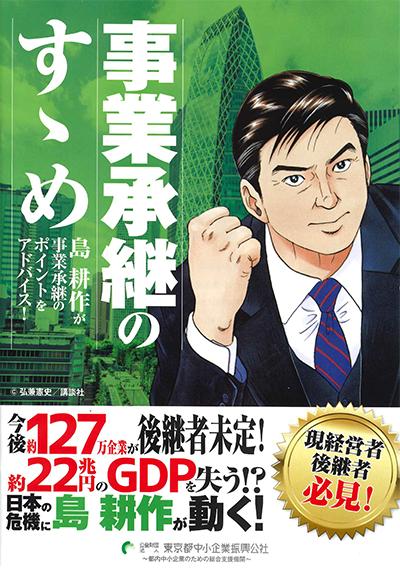 【雑誌】事業承継のすゝめに執筆協力させていただきました。