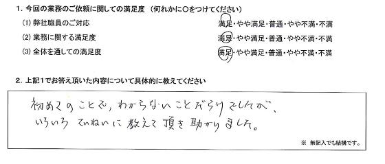 神奈川 60代・男性(No.254)