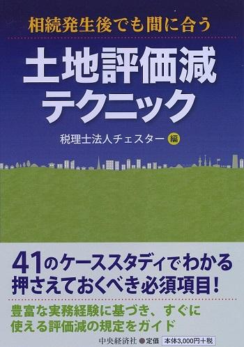 【書籍】『土地評価減テクニック』新刊出版のお知らせ