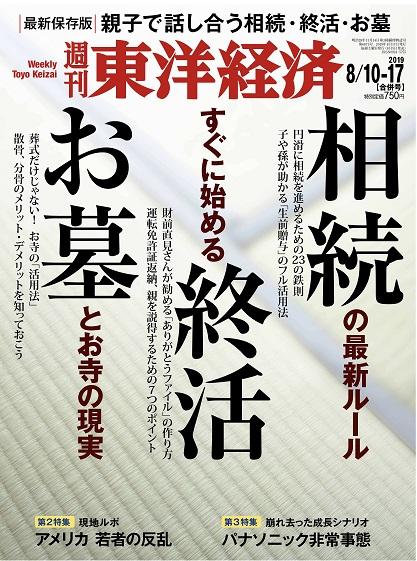 【雑誌】週刊東洋経済に掲載されました。