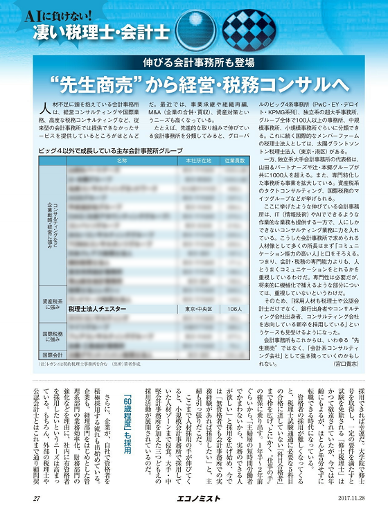 【雑誌】週刊エコノミスト(2017年11月28日号)で紹介されました。