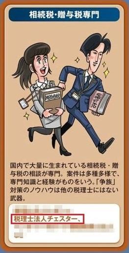 【雑誌】週刊ダイヤモンド」に相続税専門の税理士事務所として記載されました。