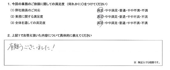神奈川 60代・女性(No.280)