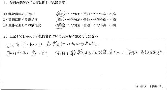 東京 60代・女性(No.064)