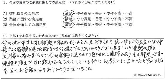 千葉 70代・女性(No.118)
