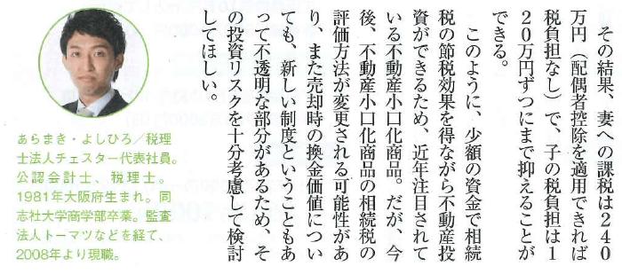 【雑誌】週刊ダイヤモンド(21年8/7号)に掲載されました