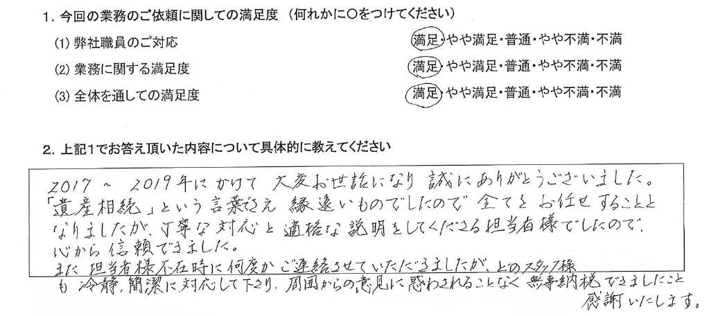 神奈川 60代・女性(No.643)