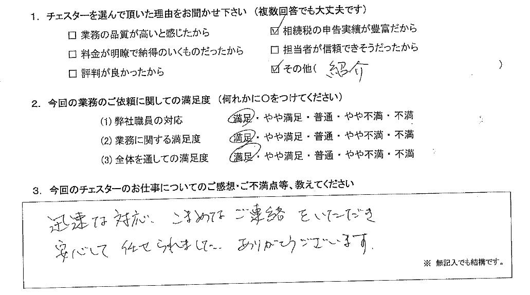 神奈川 40代・女性(No.660)