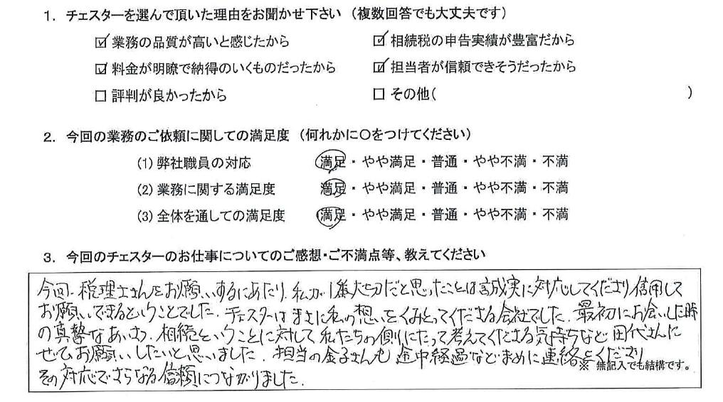 東京 50代・女性(No.680)