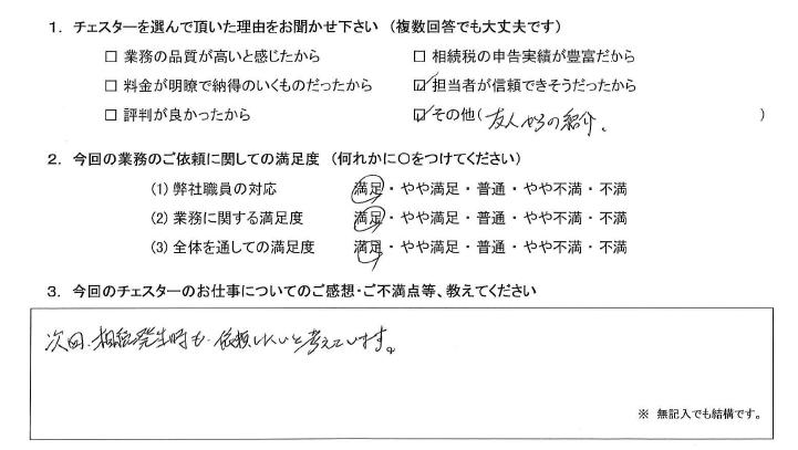 神奈川 40代・男性(No.717)