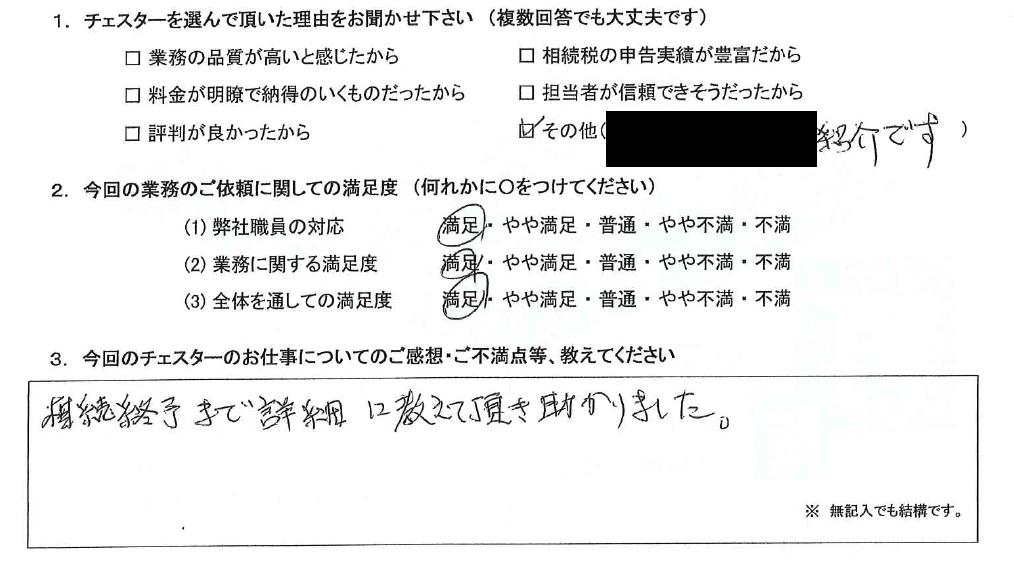 神奈川 50代・男性(No.734)