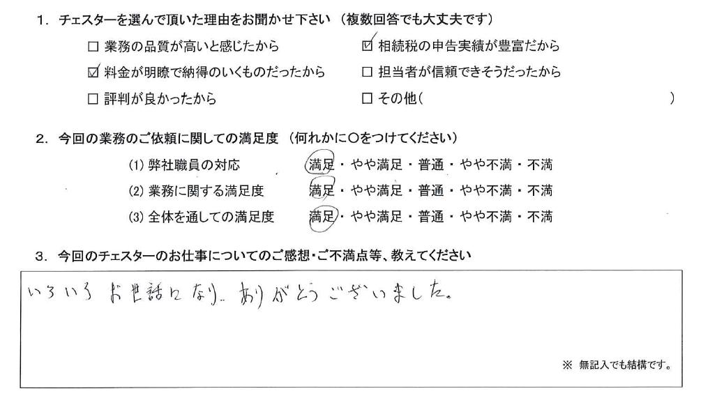 東京 50代・男性(No.749)