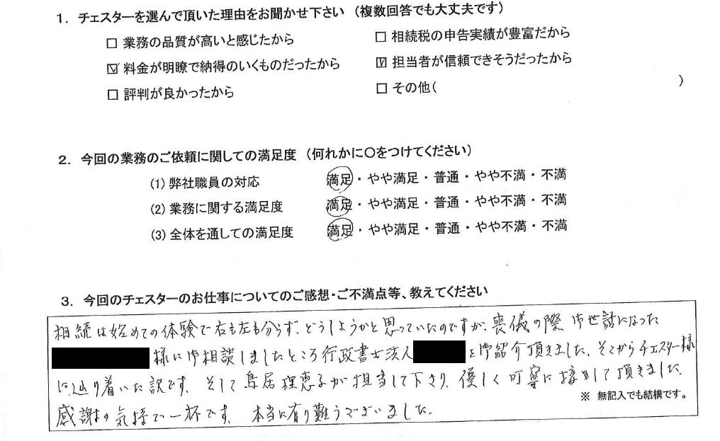神奈川 80代・女性(No.913)