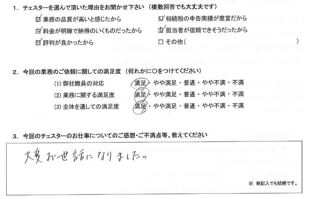 東京 50代・男性(No.1222)