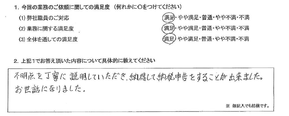 神奈川 50代・男性(No.546)