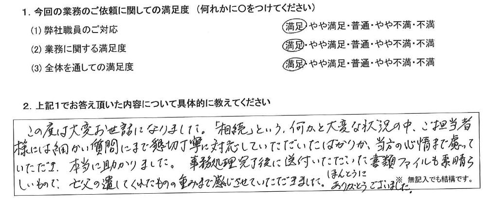 埼玉 50代・女性(No.418)
