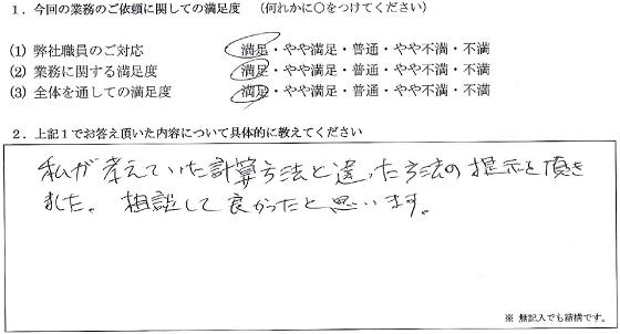 埼玉 60代・男性(No.103)
