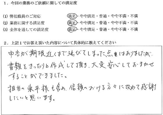 東京 40代・男性(No.043)