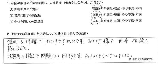 東京 50代・男性(No.375)