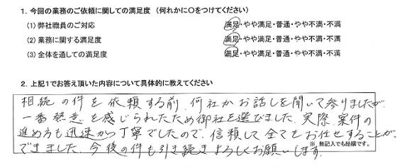 東京 30代・女性(No.239)