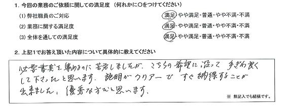 東京 60代・女性(No.335)