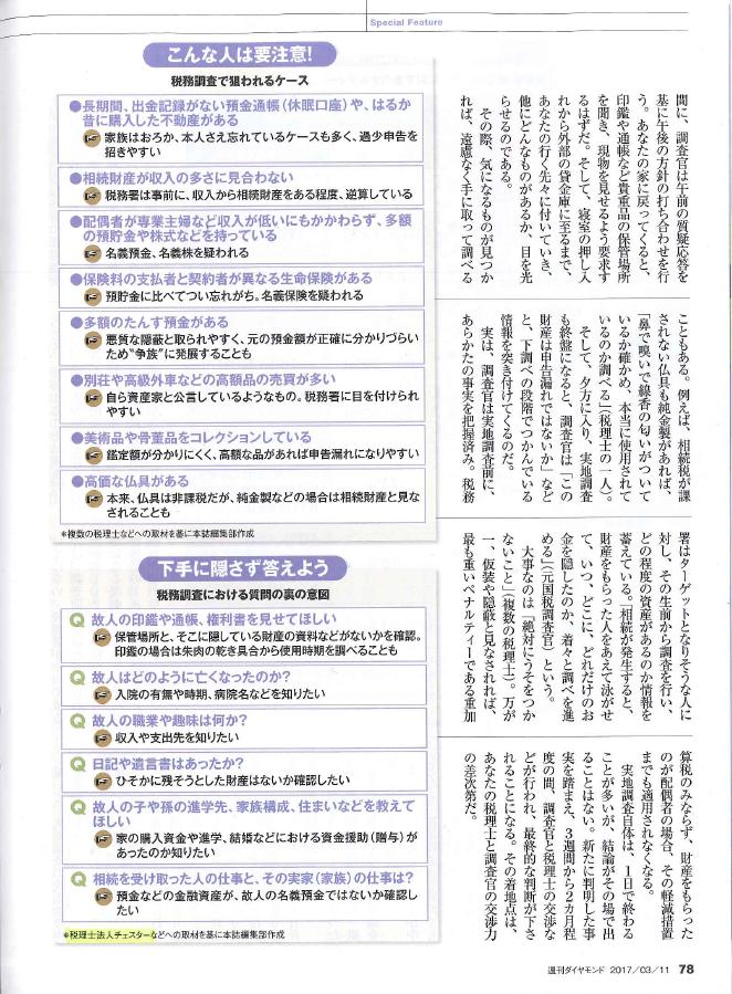 【雑誌】週刊ダイヤモンド2017年3月11日号(出版社:ダイヤモンド社)に掲載されました。