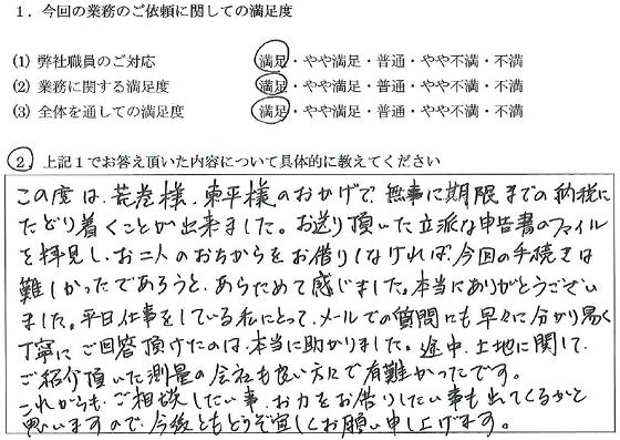 東京 40代・女性(No.034)
