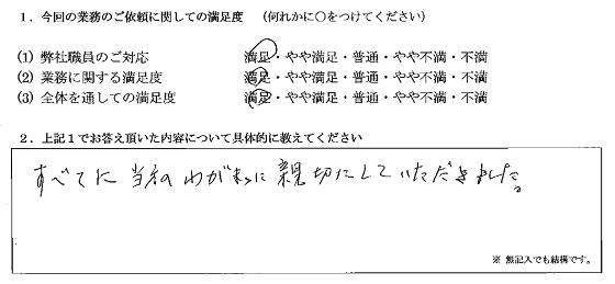 千葉 80代・女性(No.194)