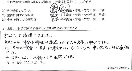 東京 60代・女性(No.098)