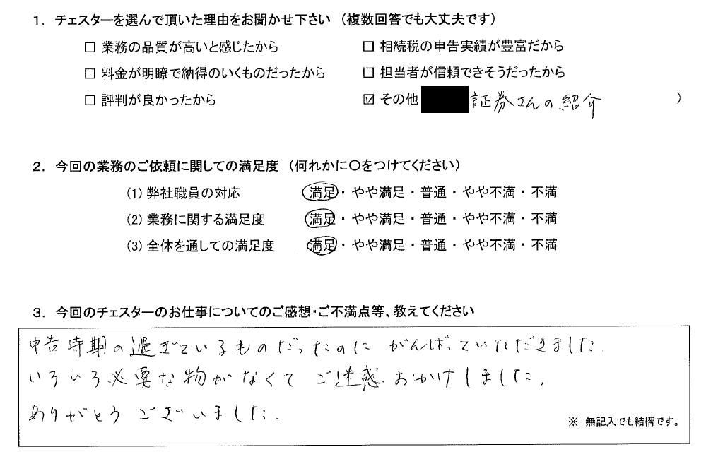 神奈川 60代・女性(No.1083)