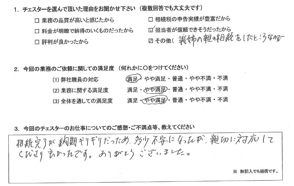 神奈川 60代・女性(No.931)