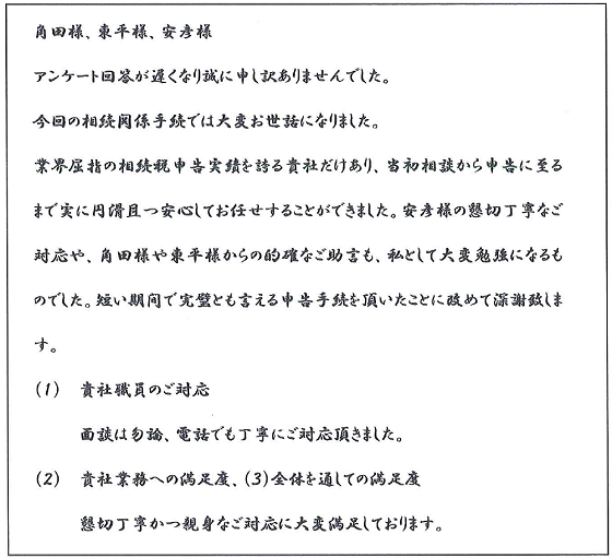 東京 50代・男性(No.049)