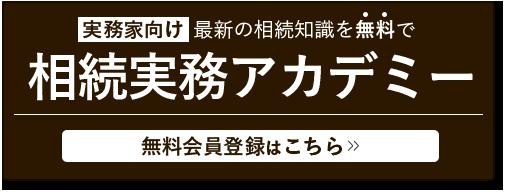 【相続実務アカデミー】実務向け最新の相続知識を無料で!!無料会員登録はこちら