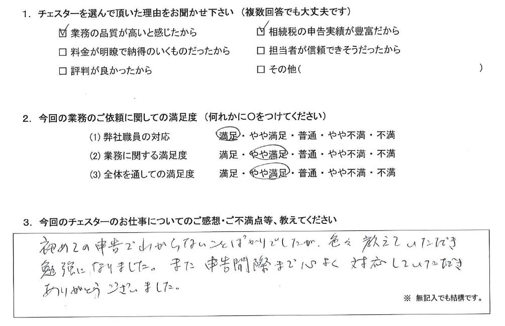 大阪 60代・女性(No.1088)