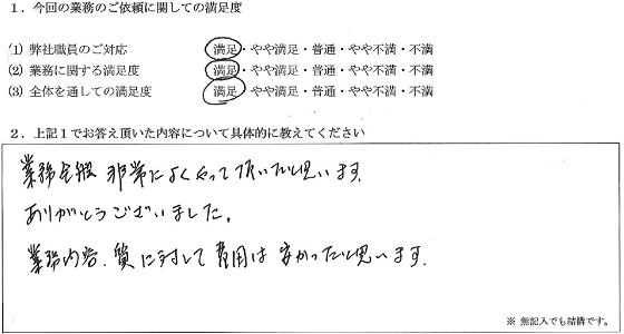 東京 50代・男性(No.058)