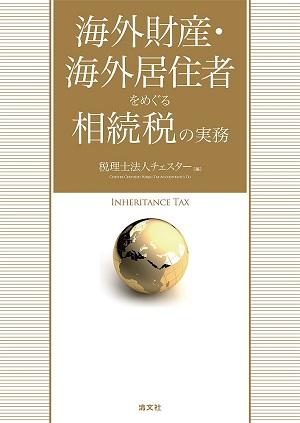 税理士法人チェスター出版書籍のご案内