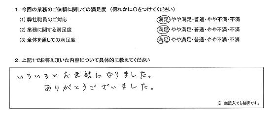 神奈川 50代・男性(No.268)