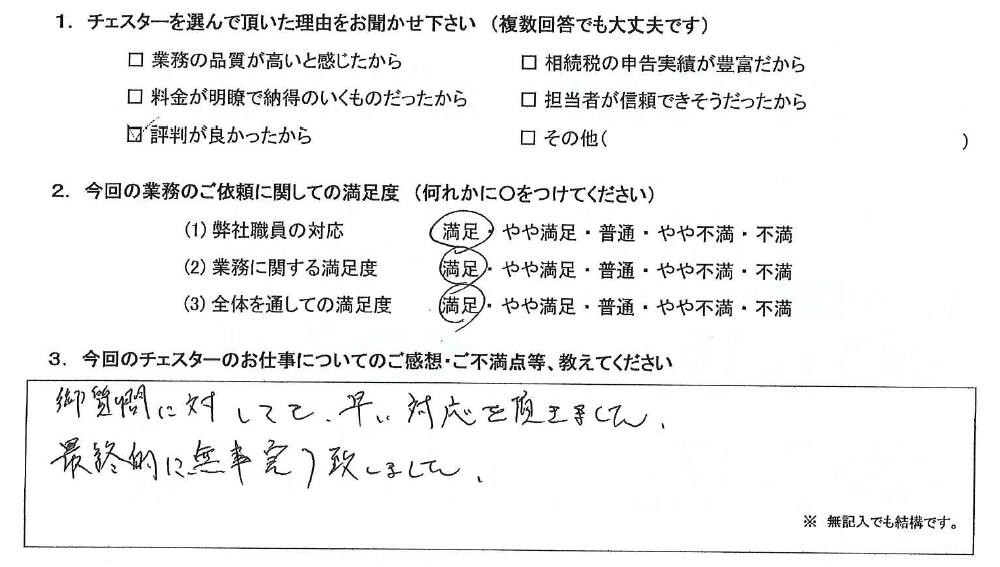 神奈川 40代・男性(No.740)