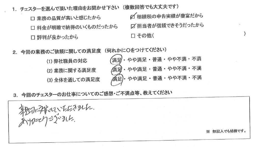 栃木 50代・女性(No.755)