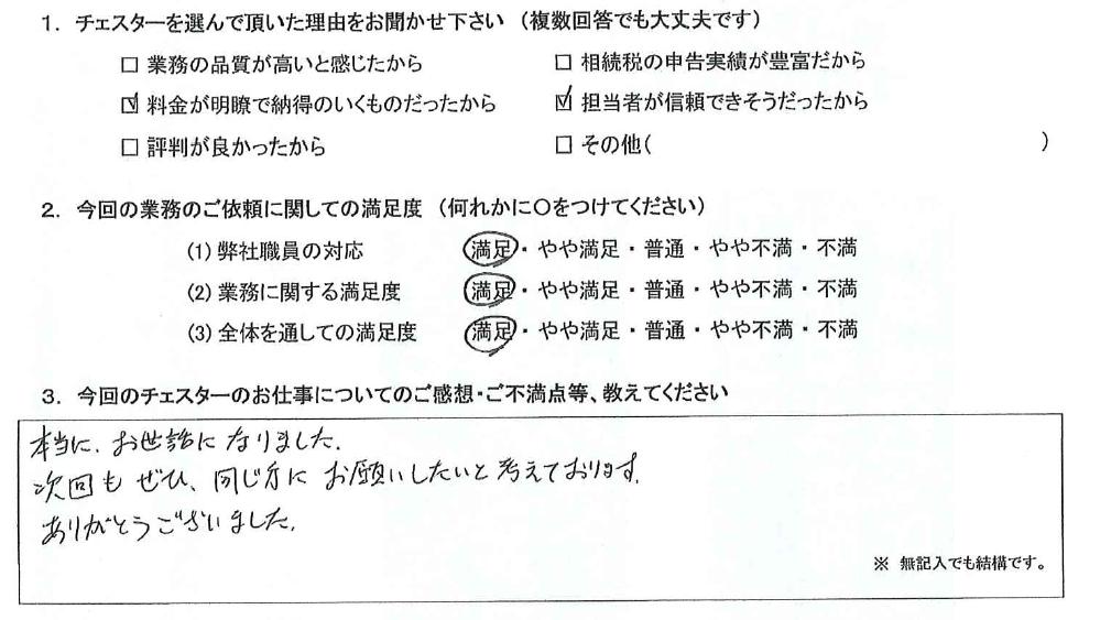 東京 60代・男性(No.774)