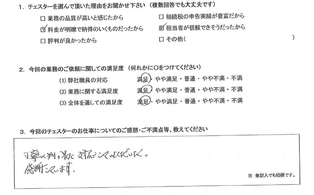 東京 70代・男性(No.794)