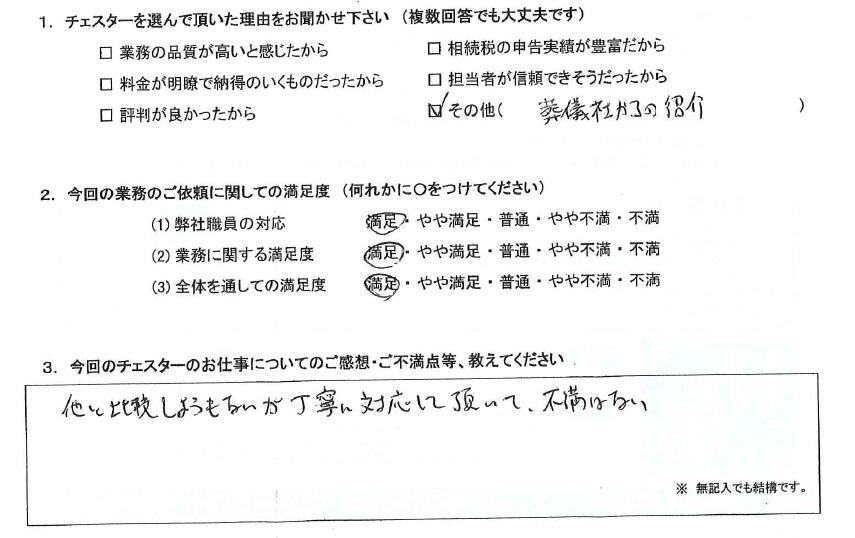 神奈川 50代・男性(No.815)
