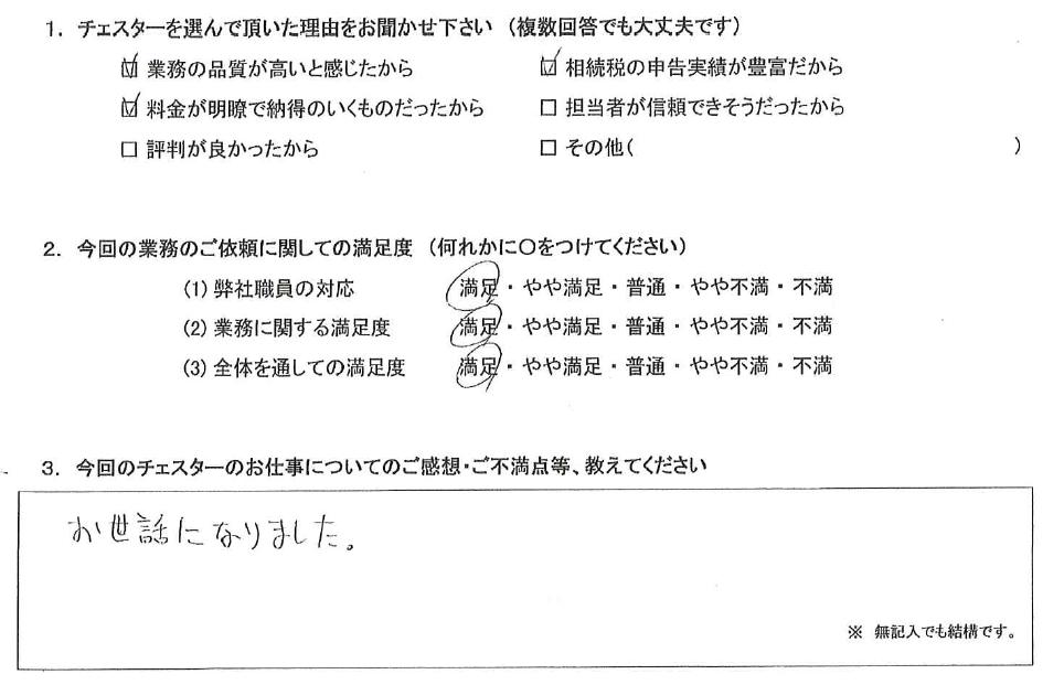 埼玉 50代・男性(No.857)