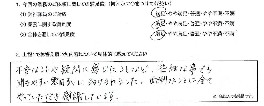 神奈川 40代・男性(No.558)